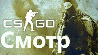 Смотр игры на Xbox 360: Counter Strike GO [RUS] [HD]