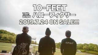 10-FEET - 18th Single「ハローフィクサー」ティザー