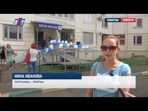 Открытие отделения Почты России