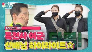 [스페셜] 특전사 여군 선배님 하이라이트 모음☆