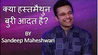 vuclip हस्तमैथुन की लत छोड़ने के आसान तरीके By Sandeep Maheshwari I Hindi