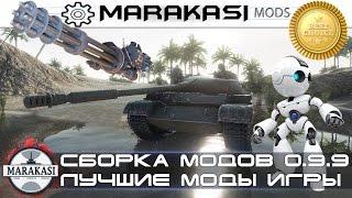 Модпак World of Tanks сборка модов, лучшие моды для патча 0.9.9