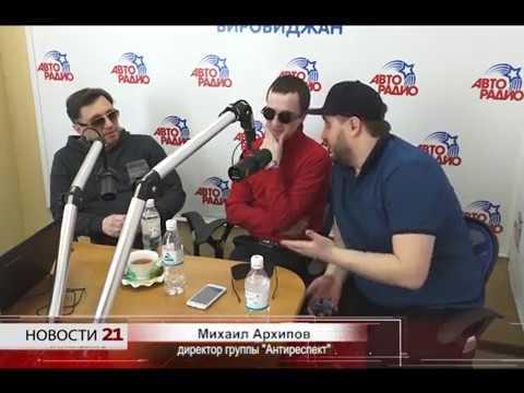 """Гостями Авторадио Биробиджан стала группа """"Антиреспект"""" (РИА Биробиджан)"""