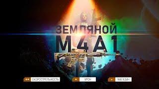 Земляной M4a1  в Оружейном Джекпоте