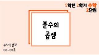[온라인 수업] 5학년 2학기 2단원 - 수익30~33