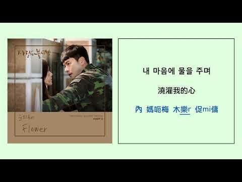 【韓中字/空耳】尹美萊 – Flower [ 愛的迫降OST2 ]