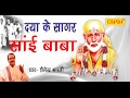 Download दया के सागर साई बाबा || Daya Ke Sagar Sai Baba || Hindi Sai Bhajan 2017 || Sailender Bharti MP3 song and Music Video