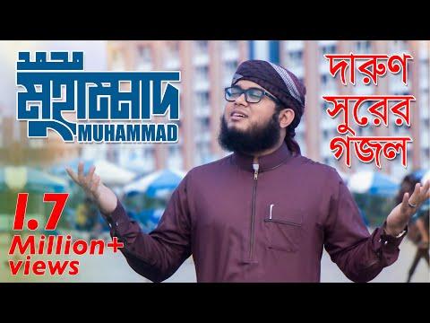 Kalarab Gojol | Muhammadun (মোহাম্মাদুন) Mp3 And Lyrics Download