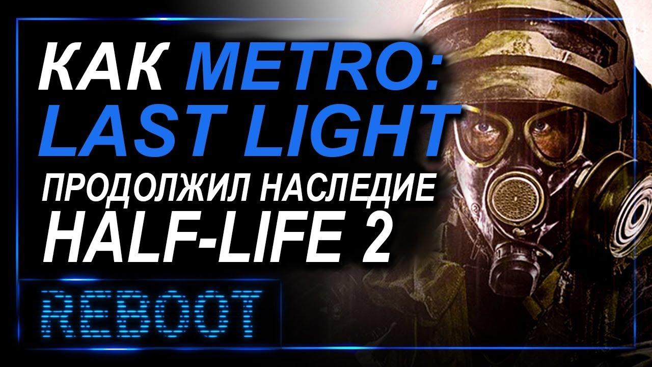 Как Metro: Last Light продолжил наследие Half-Life 2  – Перезагрузка Эпизод 9