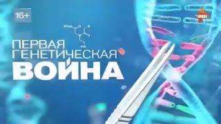 Первая генетическая война.  ГМО от Монсанто 11.12.2015