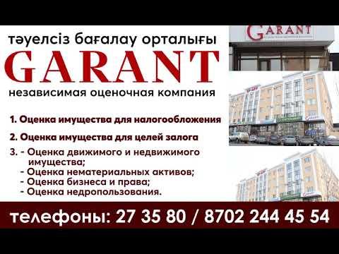 """Оценочная компания """"Гарант"""" в Кызылорде"""