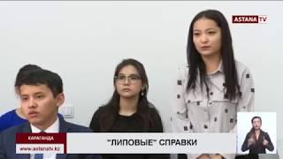 В Караганде три кандидата на госслужбу предоставили фиктивные медицинские справки