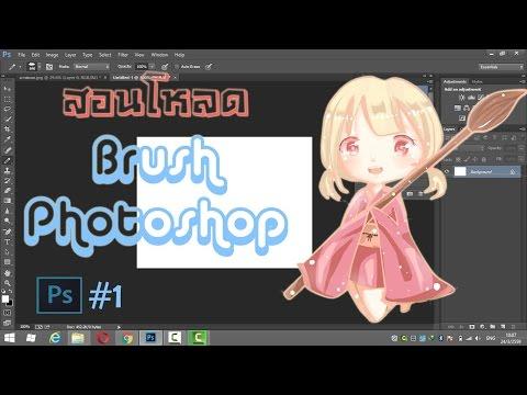 [How to Ps #1] - วิธี โหลด Brush ใน Photoshop