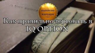 IQ Option как правильно торговать. Cтратегии торговли на iq option