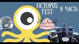Octopus Fest part 2. Свадебный блог. Организация мероприятий. Проведение праздников
