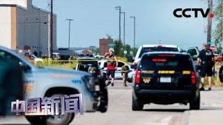 [中国新闻] 美国得州枪击案平民死亡人数升至7人 | CCTV中文国际