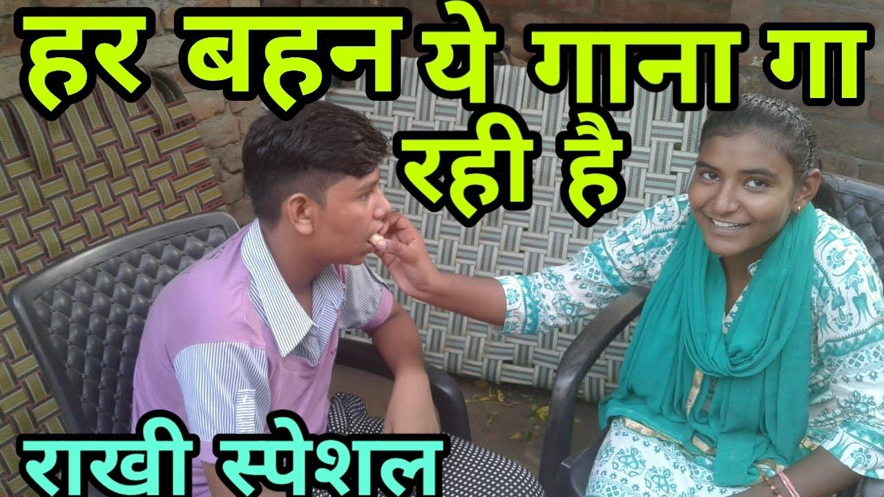 rakshabandhan special poor singer rakhi ka gaana 2020