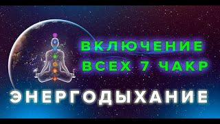 ВКЛЮЧЕНИЕ 7 ЧАКР. ЭНЕРГОДЫХАНИЕ Романа Карловского