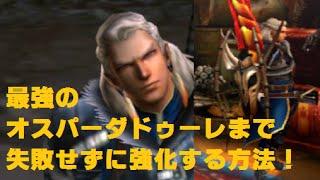 【MH4G】筆頭リーダーが最強操虫棍を無駄なく簡単につくります! thumbnail