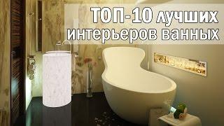 ТОП 10 лучших интерьеров ванных
