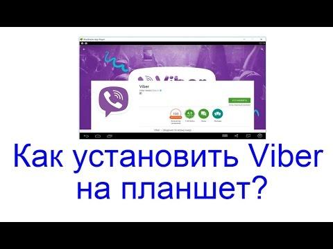 Как Установить Viber На Планшет - фото 3