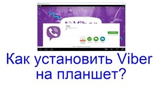 Як встановити Viber на планшет?
