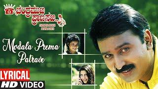 Modala Prema Patrave Lyrical Video Song   Chandramukhi Pranasakhi   Rameh, Prema, Bhavana   K Kalyan