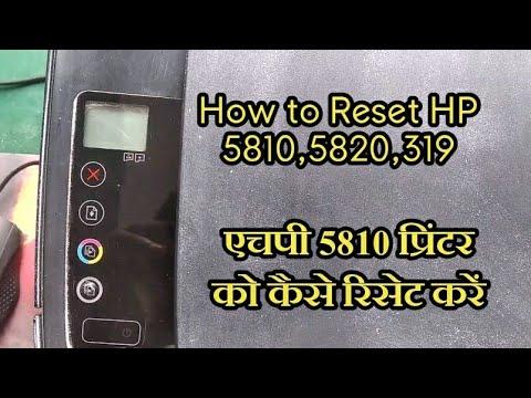 HP Deskjet GT 5000 Series Printer Reset     How To Reset HP Printer   Deskjet GT 5810   Light Blink