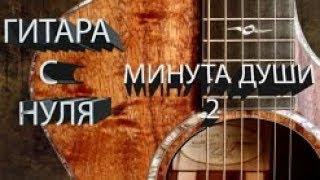 Минута души 2.Уроки игры на гитаре. Гитара с нуля. Для начинающих.