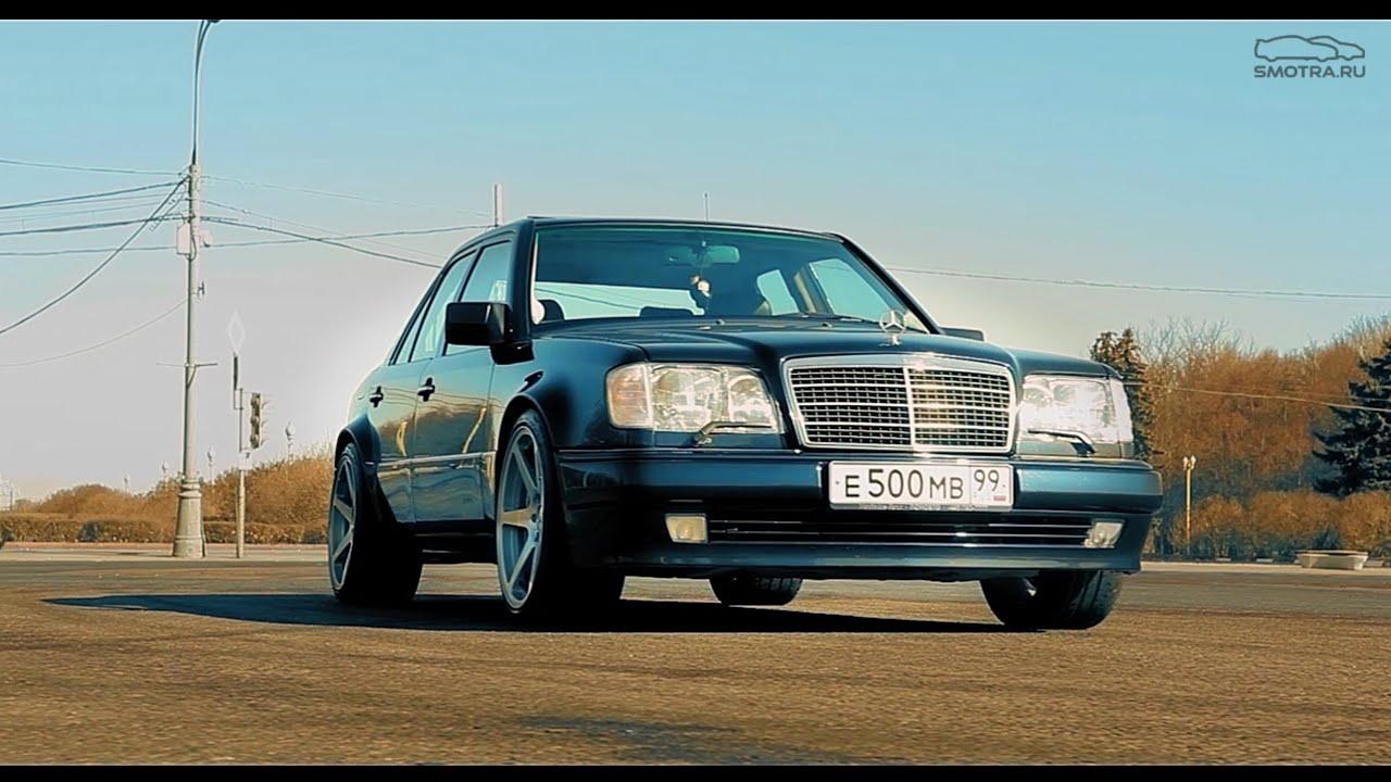 Тест-драйв от Давидыча Mercedes W124 E500 (Волчок) - YouTube