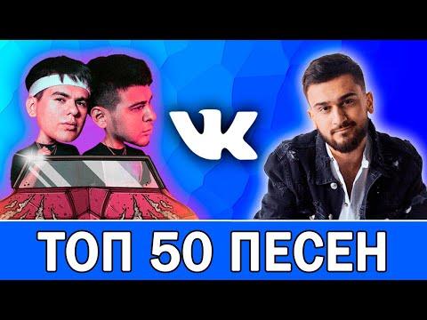 ТОП 50 ЛУЧШИХ ПЕСЕН VK | ИХ ИЩУТ ВСЕ | Октябрь 2019 | Обнови плейлист