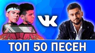 ТОП 50 ЛУЧШИХ ПЕСЕН VK   ИХ ИЩУТ ВСЕ   Октябрь 2019   Обнови плейлист