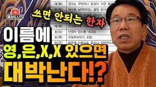 [출장도사] 이름 한자만 바꿔도 대운이 트이고 말년에 대박난다! (feat. 전국 유명 작명가)