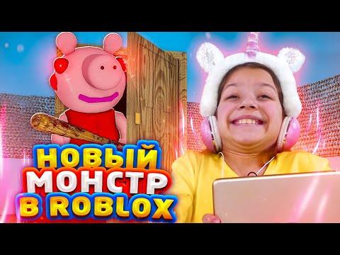 НОВЫЙ МОНСТР в Роблокс Спасайся от Piggy / Вики Шоу Плей