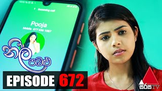 Neela Pabalu - Episode 672 | 28th January 2021 | Sirasa TV Thumbnail
