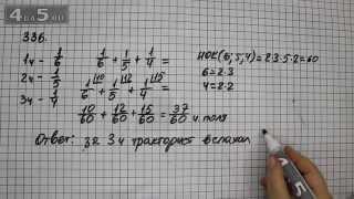 Упражнение 336. Математика 6 класс Виленкин Н.Я.