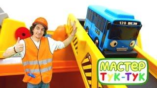Машинки для мальчиков. Игры с машинками и мультик из игрушек. #ТукТукШоу 7 серия! Авария на стройке!