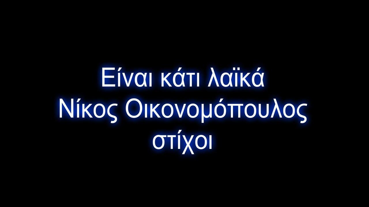 Είναι κάτι λαϊκά - Νίκος Οικονομόπουλος [στίχοι]