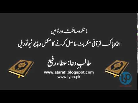 13- how to get indopak quranic script in ms word By AtaRafi