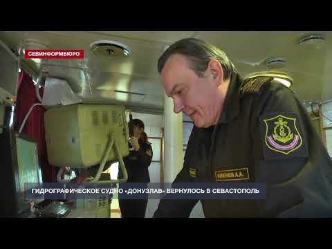 НТС Севастополь: Гидрографическое судно «Донузлав» вернулось в Севастополь