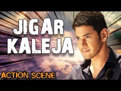 Mahesh Babu's Intense Fight Action Scene...