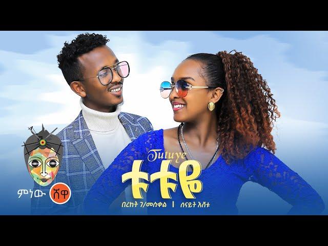 Bereket x Senait (Tutuye) በረከት ገ/መስቀል እና ሰናይት እሸቱ (ቱቱዬ) - New Ethiopian Music 2021(Official Video)