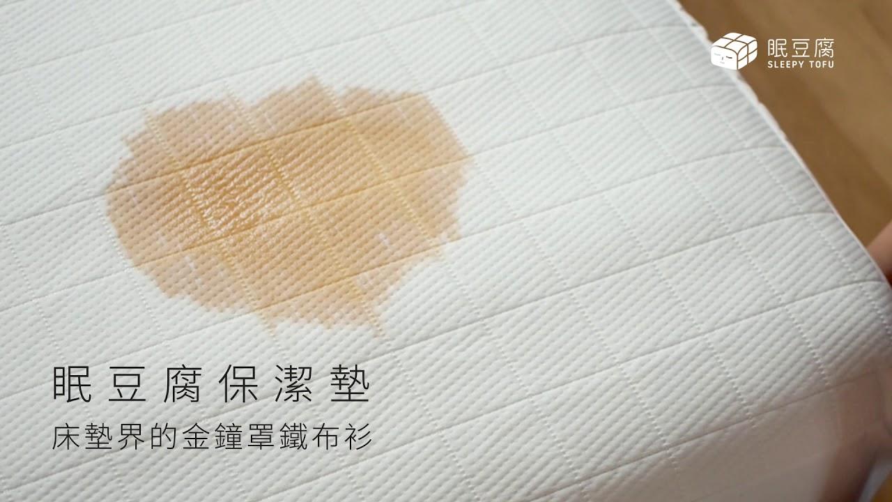 眠豆腐保潔墊 - YouTube