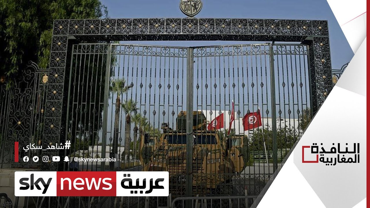 خيارات متعددة أمام الرئيس التونسي | #النافذة_المغاربية  - نشر قبل 2 ساعة