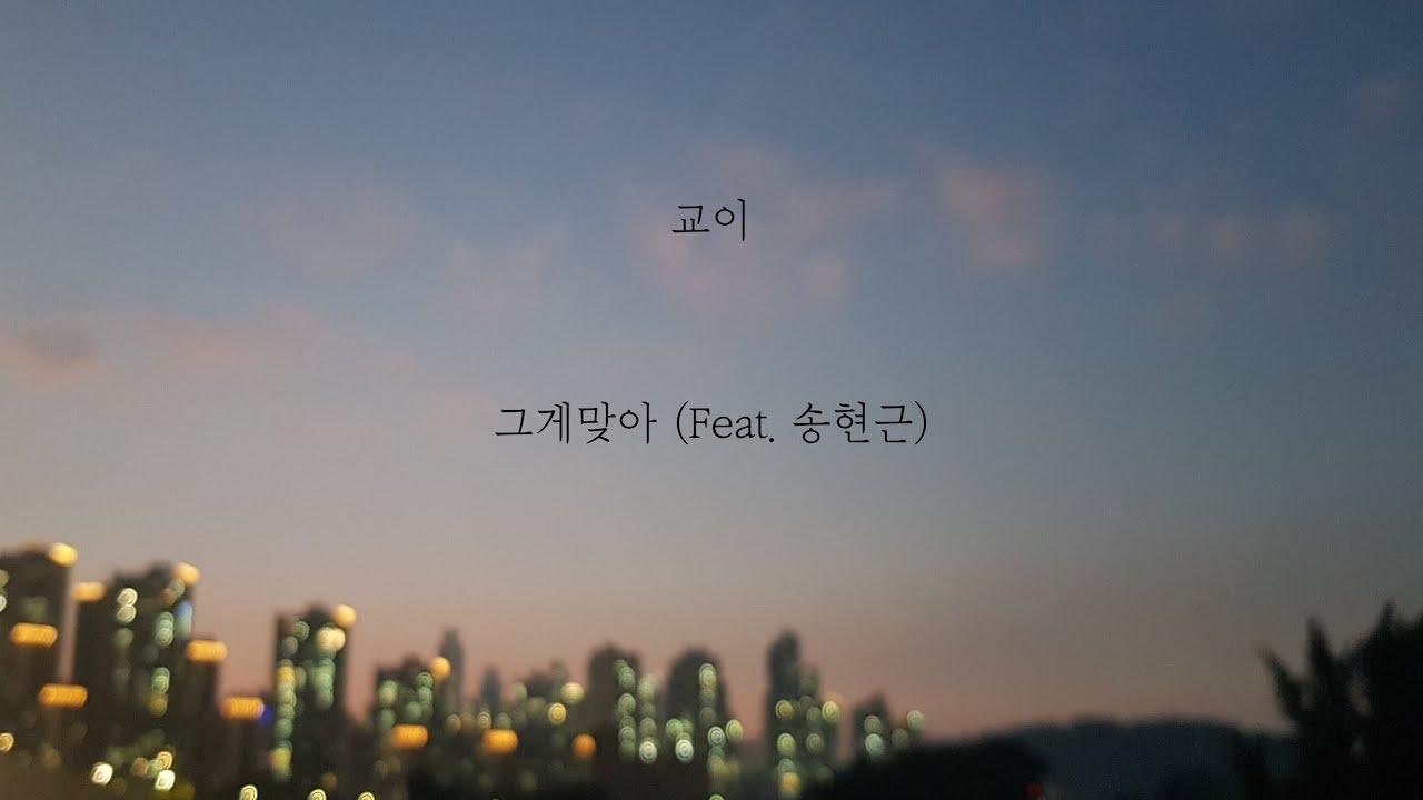 교이 - 그게맞아 (feat. 송현근) [가사]