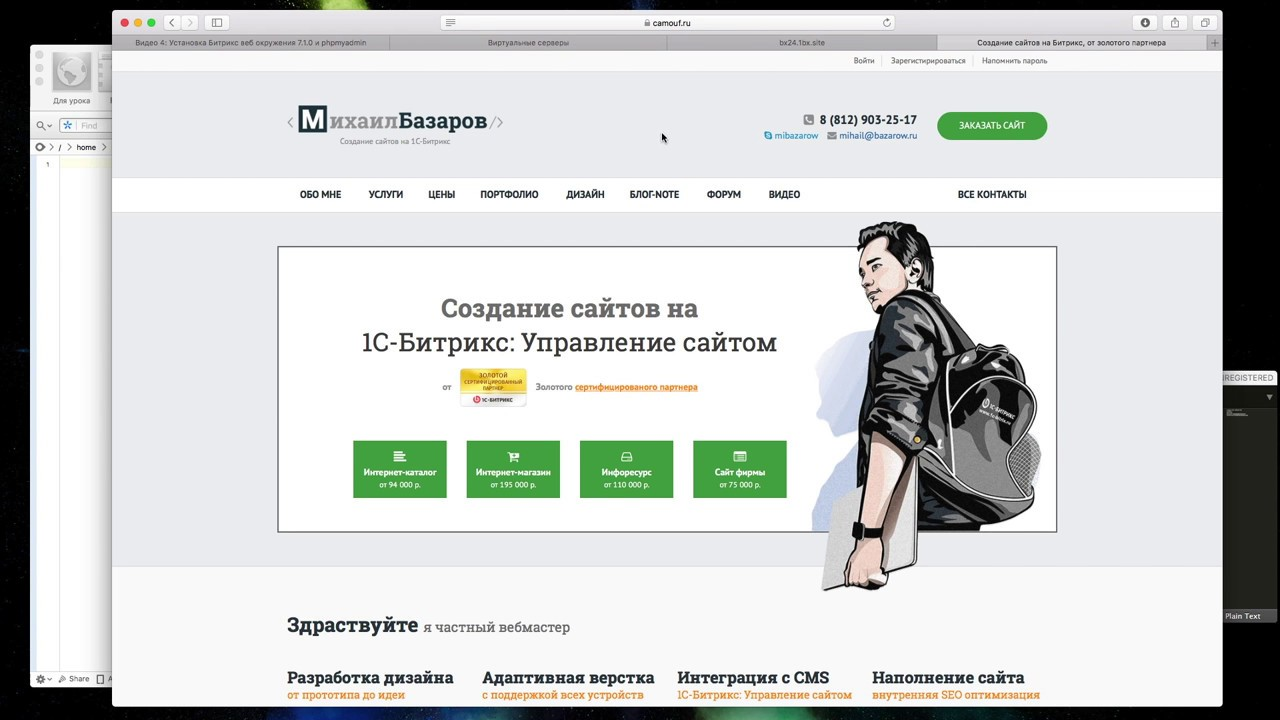 Ubuntu веб окружение битрикс битрикс su