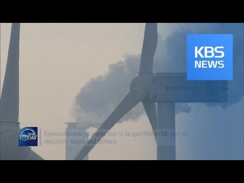 ENERGY POLICY PLAN / KBS뉴스(News)
