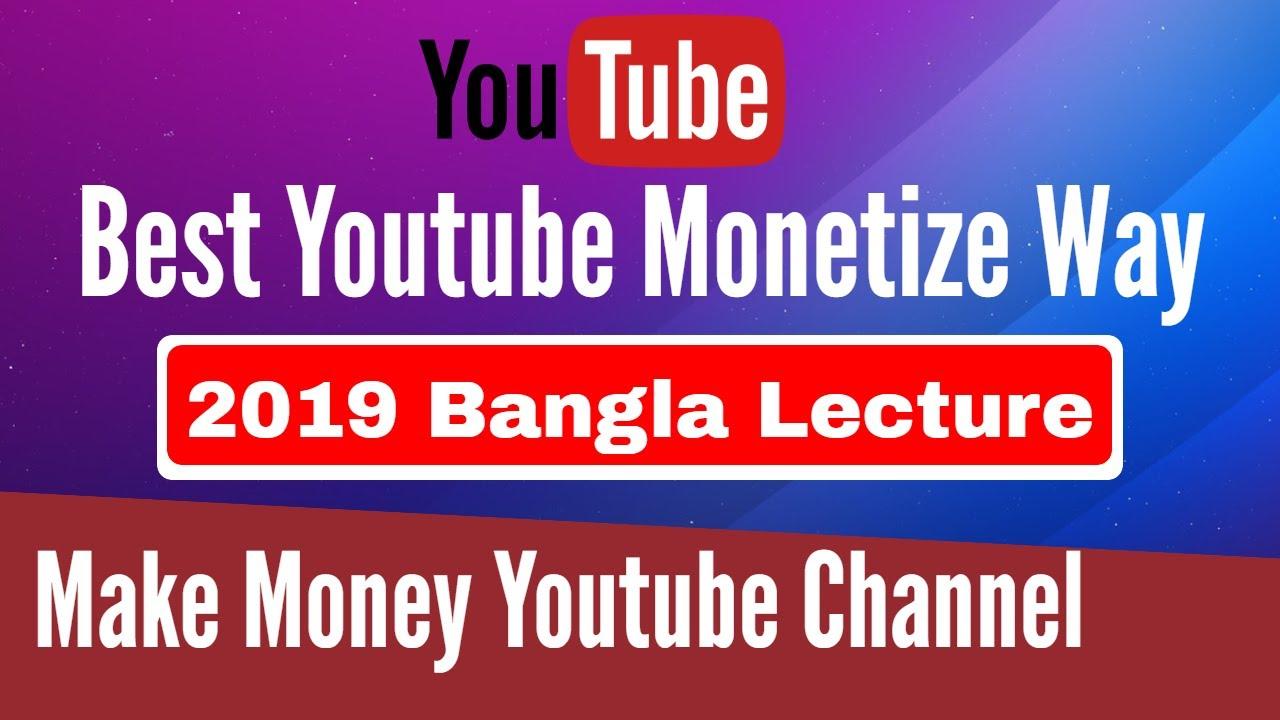 কি কি উপায় একটি ইউটিউব চ্যানেল মনিটাইজ করা যায়/Lecture-5// Web Education BD