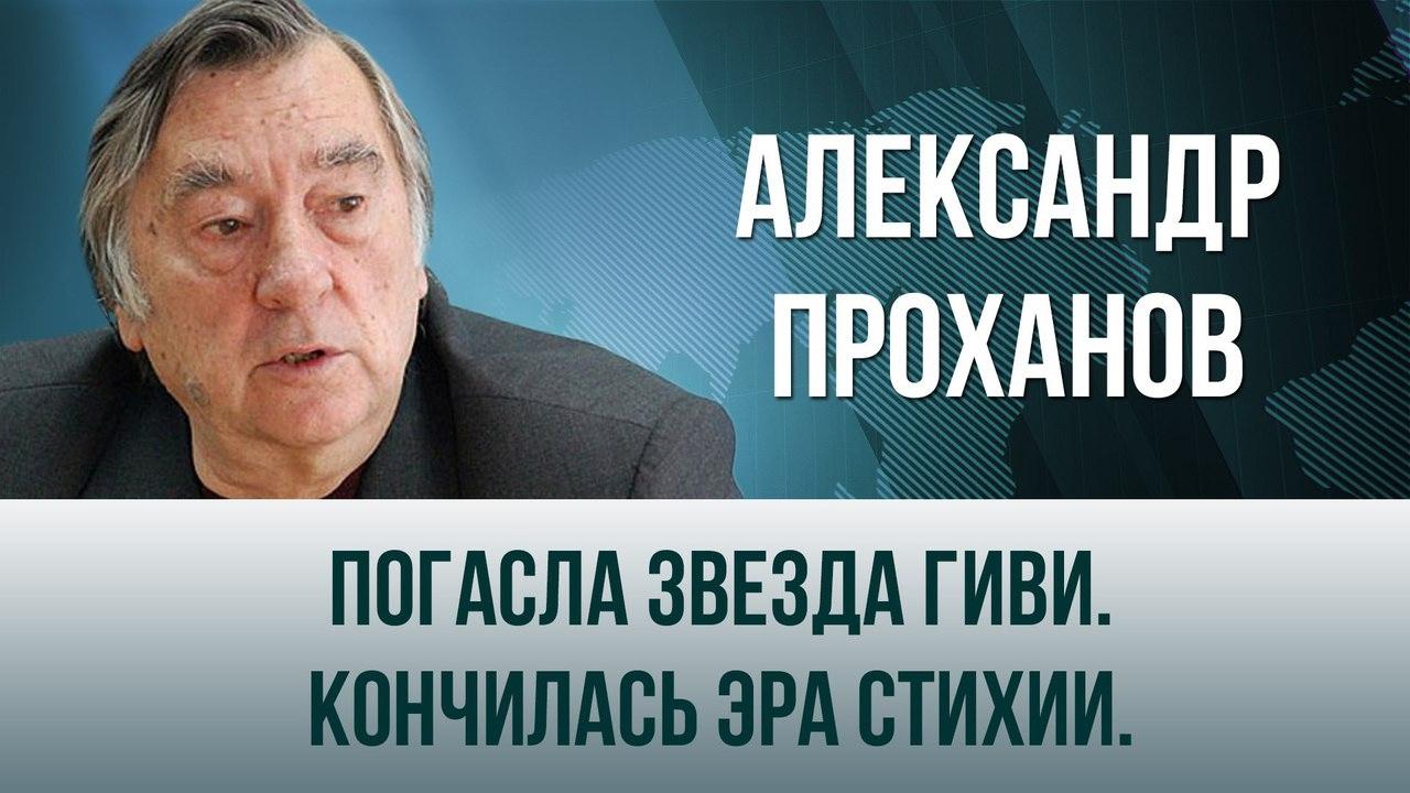 "Александр Проханов. ""Погасла звезда Гиви. Кончилась эра стихии."""