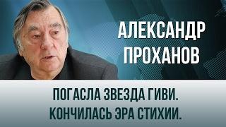 Александр Проханов   Погасла звезда Гиви  Кончилась эра стихии